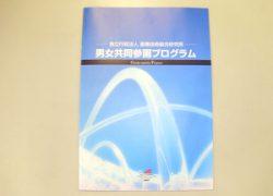 男女共同参画プログラム(産総研)